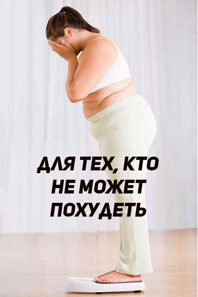 Картинки тех хочет похудеть