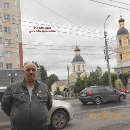 Юрий, 60 лет, Пенза