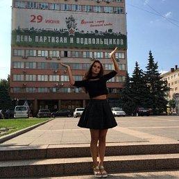 Катя, 19 лет, Новая Каховка