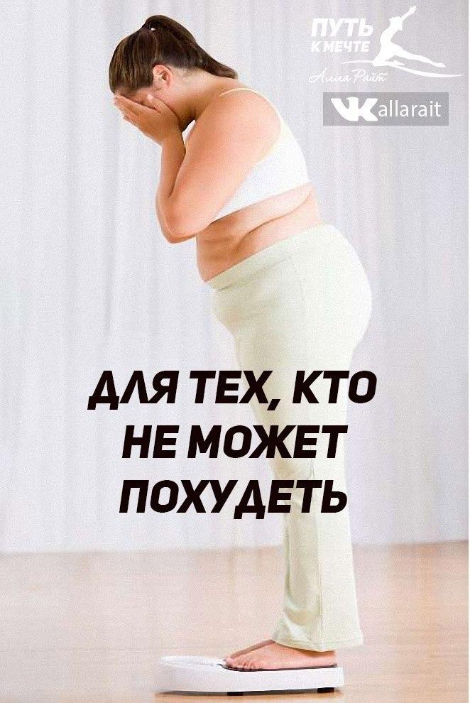 Как же хочется похудеть