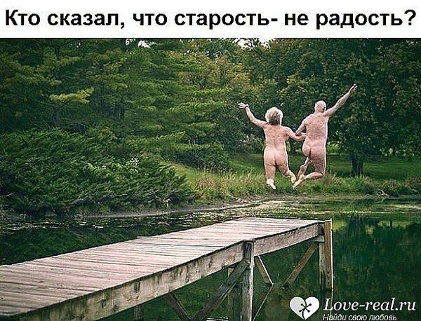 для картинка старик со старухой прыгают в водоем своей книге