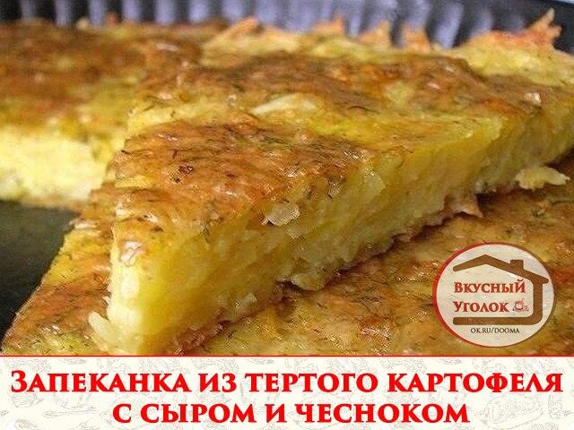 Рецепт этой замечательной запеканки с возбуждающим аппетит чесночным ароматом. Такой картофельной ...