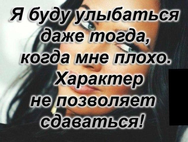 Улыбка не всегда означает, что человек счастлив.. Иногда она означает, что человек сильный... ...