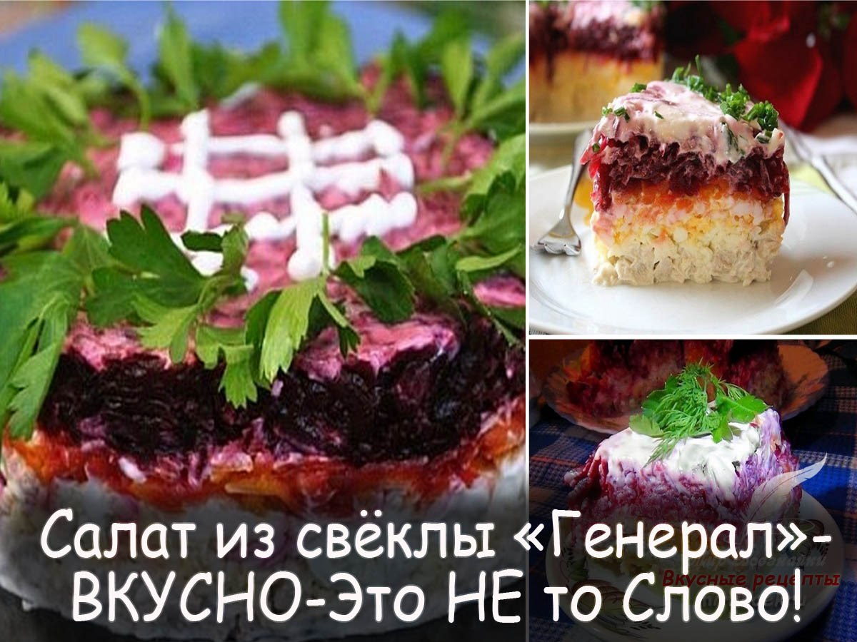 Салат из свёклы Генерал - сытный и остренький салат с мужественным названием придётся по вкусу ...