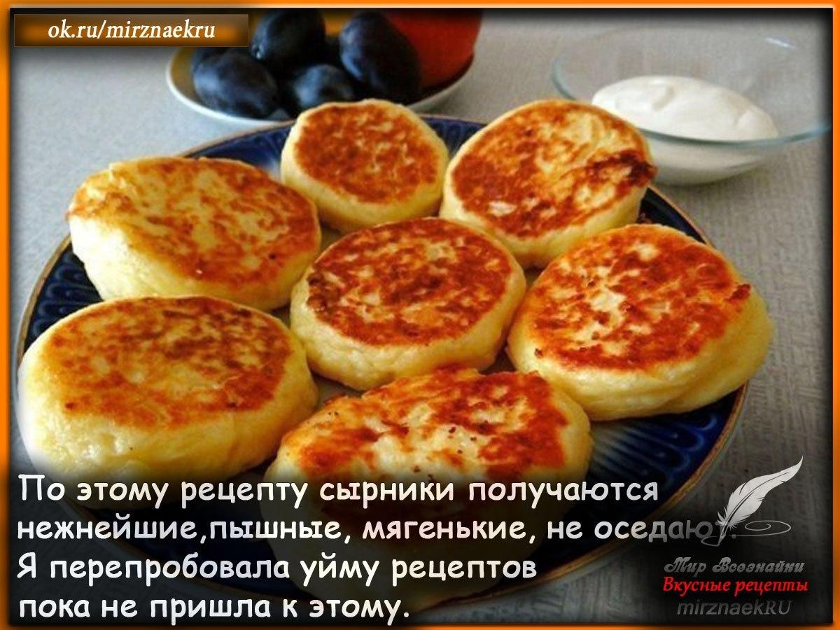 По этому рецепту получаются самые-самые вкусные сырники! Нежнейшие, пышные, мягенькие, не оседают. Я ...