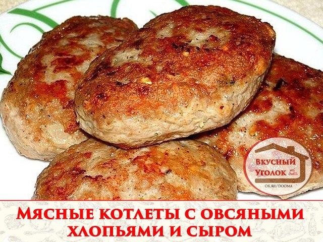 Мясные котлеты с овсяными хлопьями и сыром Котлеты получаются очень сочными и пышными.Рецепт ...