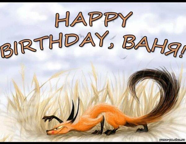 Береги, открытка с днем рождения ване прикольные