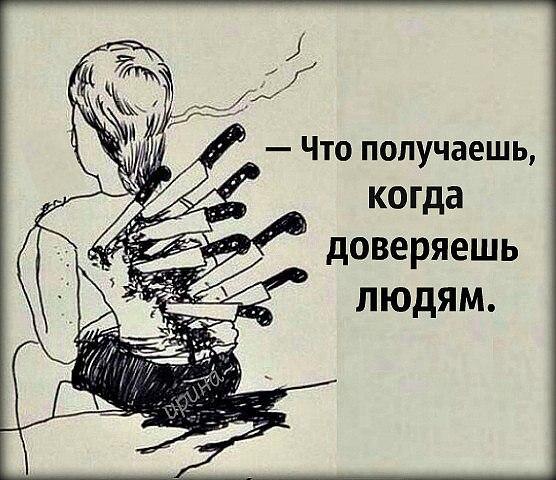 Нож в спину картинки с надписями