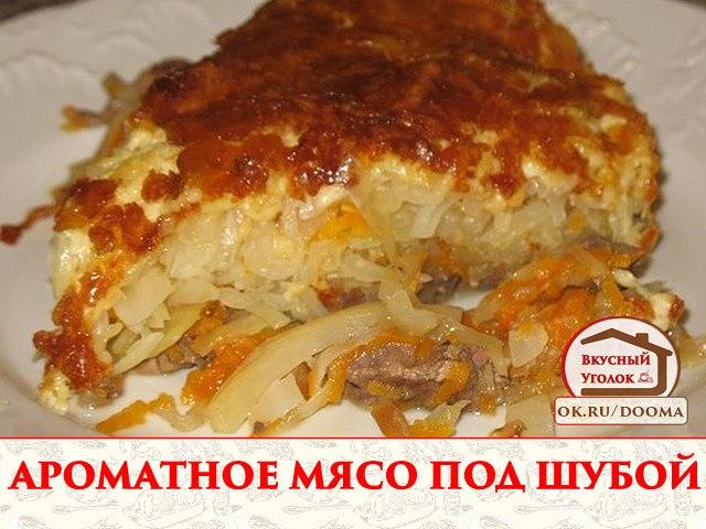 АРОМАТНОЕ МЯСО ПОД ШУБОЙ Очень аппетитное и сочное мясо. Ароматная корочка и нежная капустка! Рецепт ...