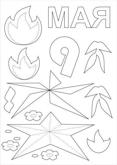 Рождения мальчик, открытки на 9 мая 1 класс шаблоны