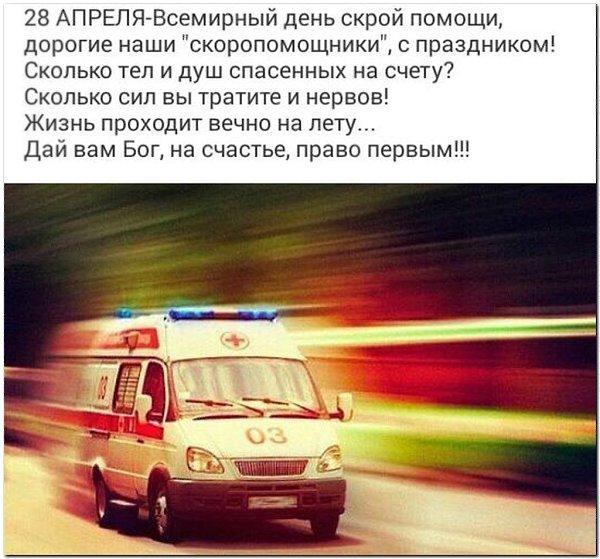 Смешные водителем, день работника скорой помощи открытки