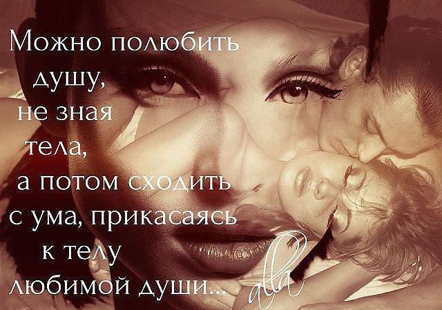 Говорят, встречаются глазами.. Даже слов не нужно говорить Понимаешь вдруг, что он – тот самый Что ...