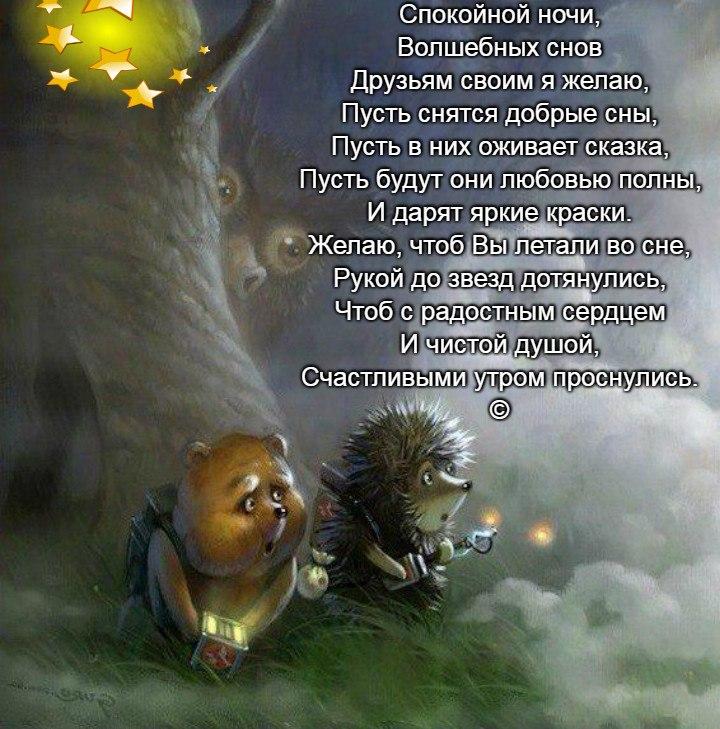 Волшебные стихи поздравления