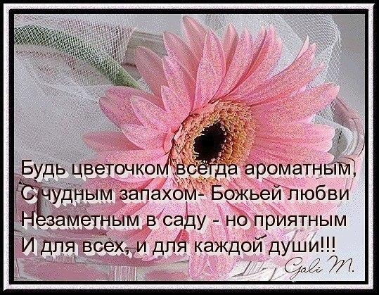 Православные открытки о любви