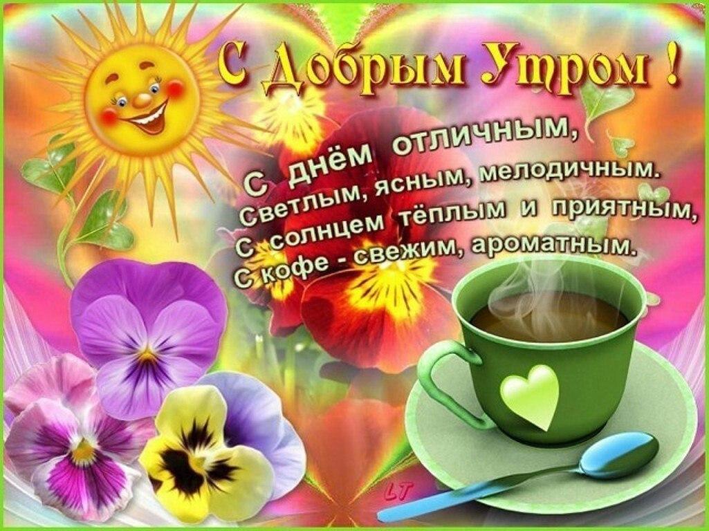Картинки доброе утро хорошего дня и прекрасного настроения