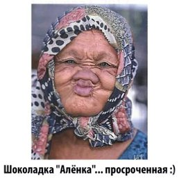 Марина, Улан-Удэ
