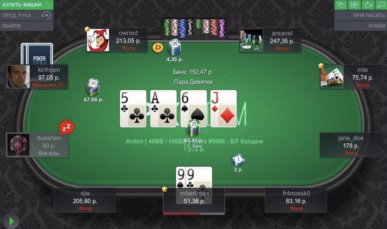 покердом играть на деньги