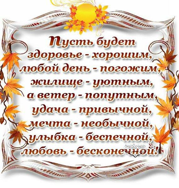 пусть будет здоровье хорошим любой день погожим открытка лиственных
