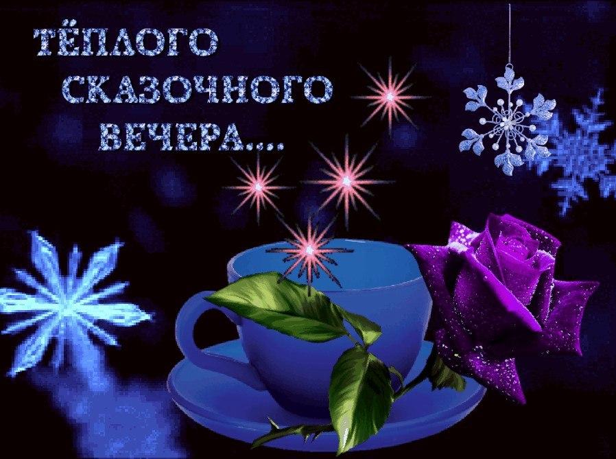 Днем рождения, добрый вечер спокойной ночи красивые давно забытые открытки и картинки