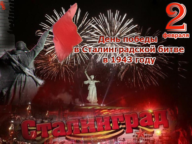 2 февраля сталинградская битва открытка