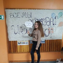 Алина, 17 лет, Томск