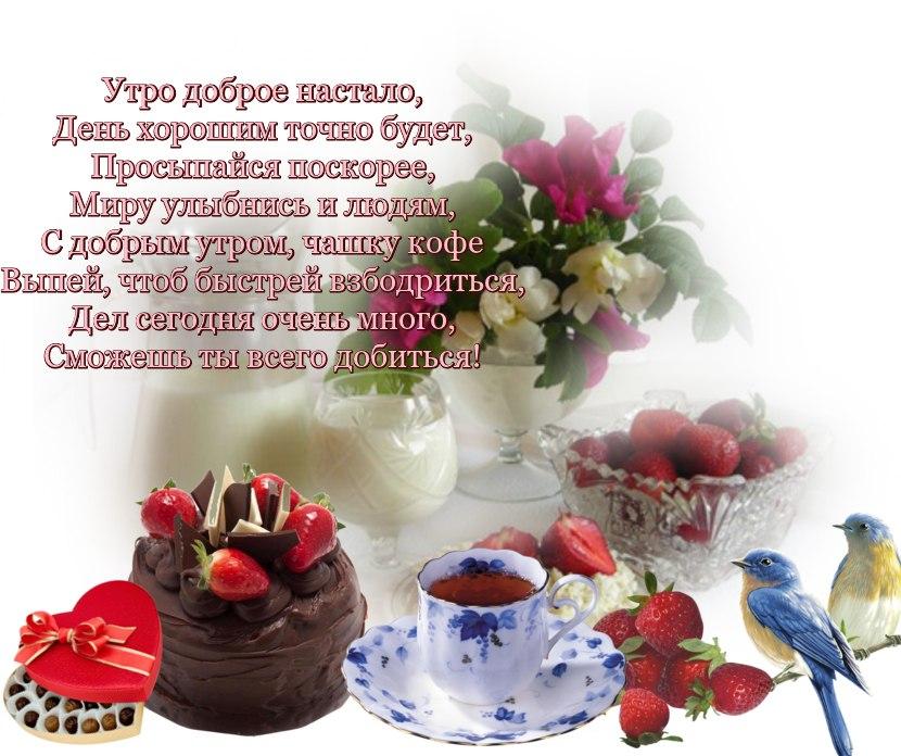 Пожелания доброго утра в четверг стихи связали