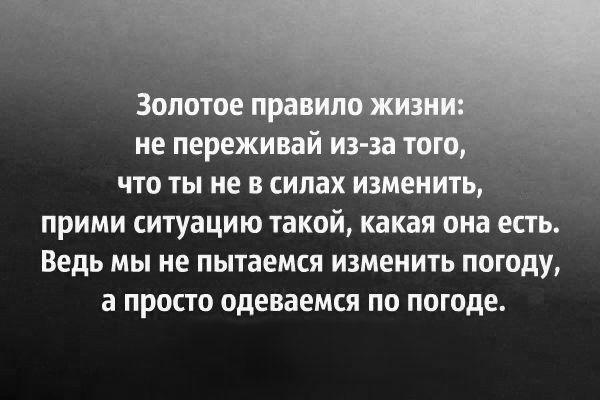 ...научиться не принимать все близко к сердцу