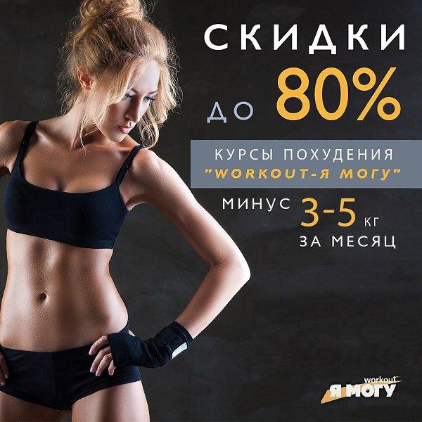 Курс похудения 2015