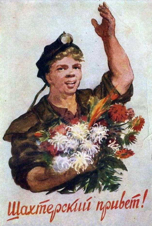 этом океанариуме советские открытки с днем шахтера даже