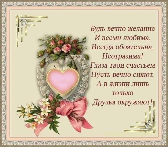 Поздравление желаю быть всегда счастливой