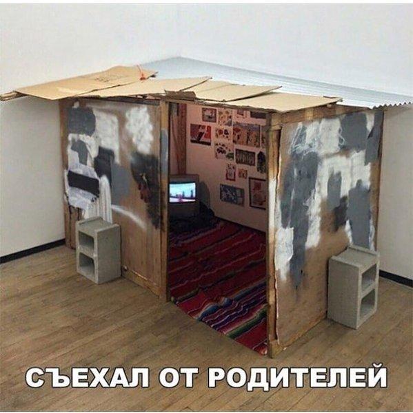 Зато теперь есть свой угол)))