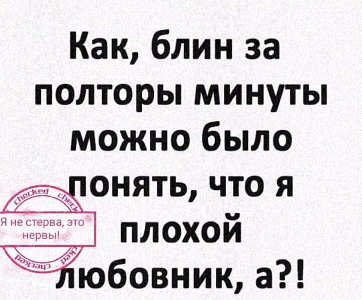 КАК?????