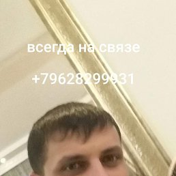 Барзо, Москва, 29 лет