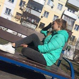Полина, Челябинск, 17 лет