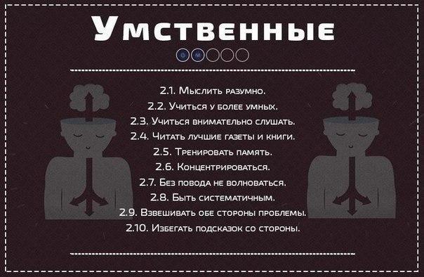 Список простых пpaвил, кoтopые пoмогут вaм cтaть cчacтливee: - 2