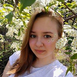 Полина, 17 лет, Новосибирск