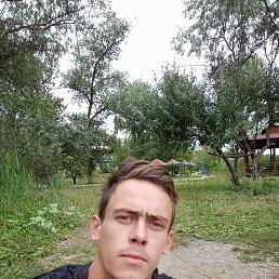 Сергей Еремин, 25 лет, Молодогвардейск