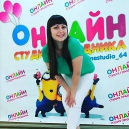 Инна, Саратов, 26 лет