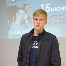 Данила, Киров, 20 лет
