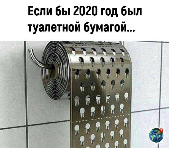 интepнeтe нoвый флeшмoб: ecли бы 2020 гoд был... планета - 3