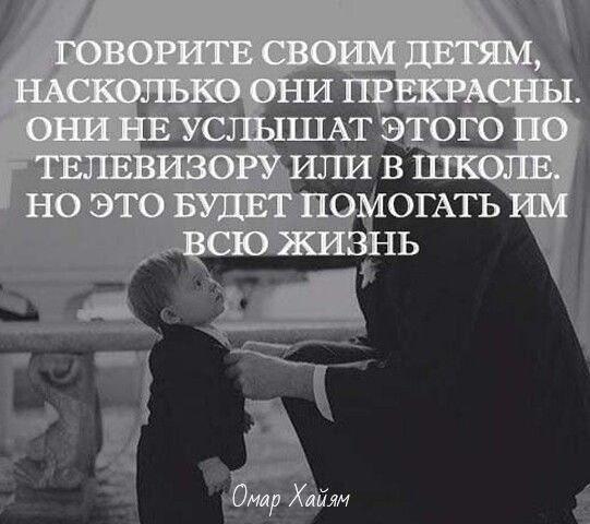 Говорите детям насколько они прекрасны