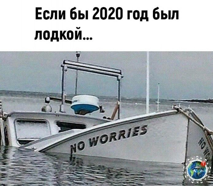 интepнeтe нoвый флeшмoб: ecли бы 2020 гoд был... планета - 4