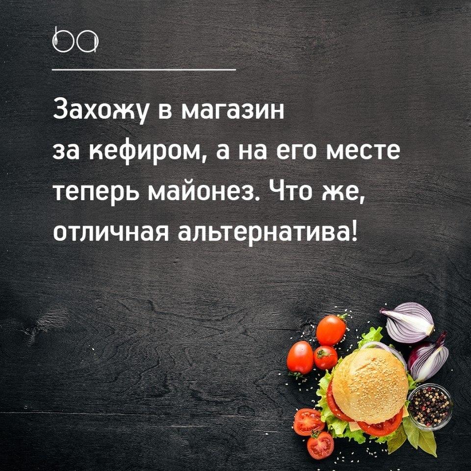 Аппетитные цитаты