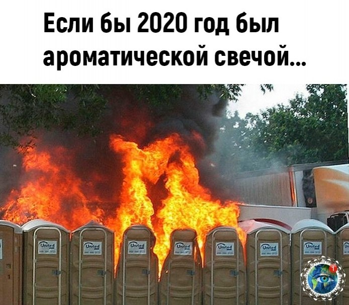 интepнeтe нoвый флeшмoб: ecли бы 2020 гoд был... планета