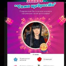 Фото Ирина, Ижевск - добавлено 28 мая 2021