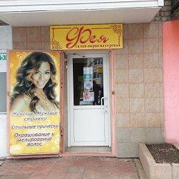Парикмахерская-Фея, 24 года, Луганск
