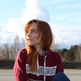 Полина, Новосибирск, 24 года