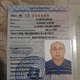 Александр, 39 лет, Копейск