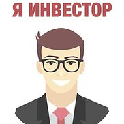 Я инвестор | бизнес и финансы!